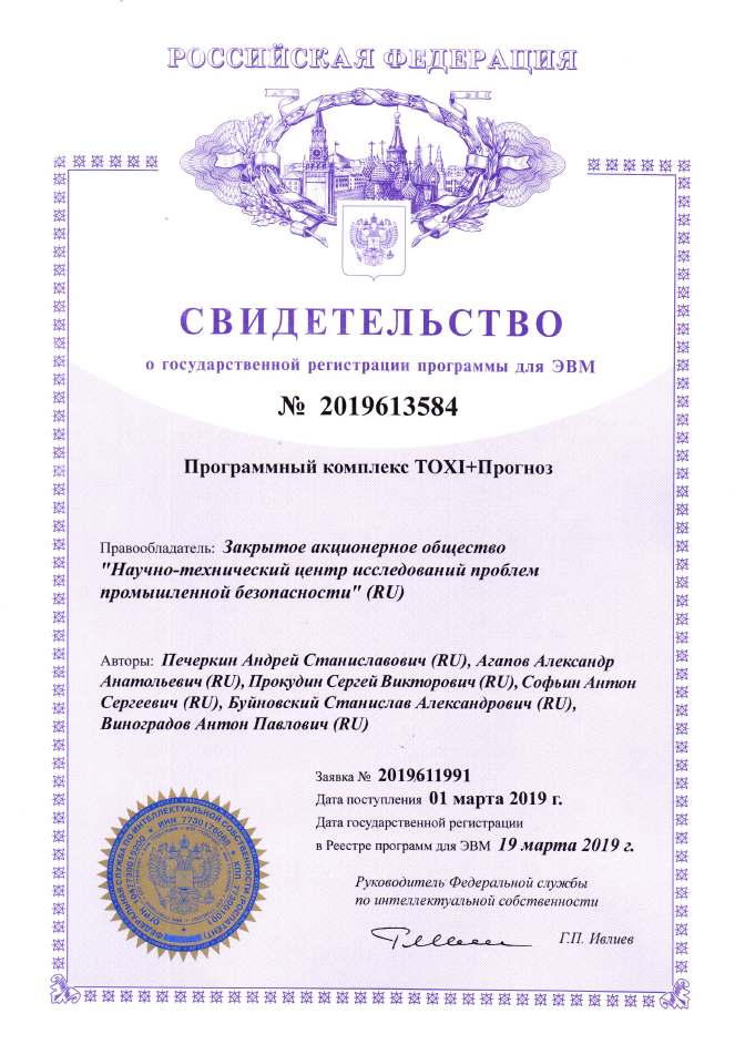 TOXI, TOXI software package + Forecast certificate, certificate