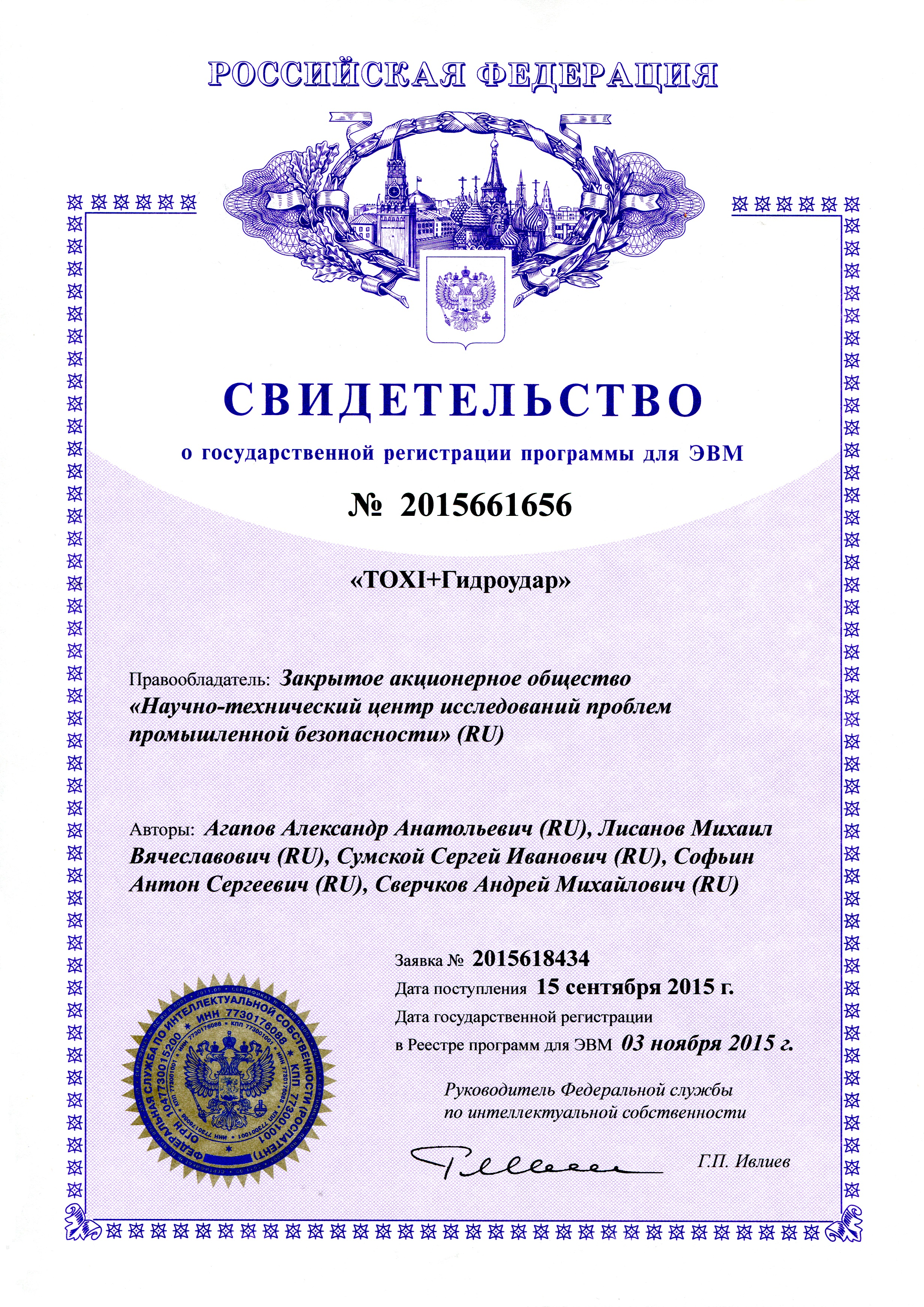 TOXI, TOXI software tool + Hydroblow certificate, attestation